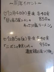 麺屋 NOROMA【参】-2