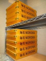 麺屋 NOROMA【参】-17