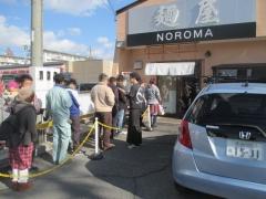 麺屋 NOROMA【参】-8