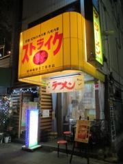ストライク軒【弐】-1