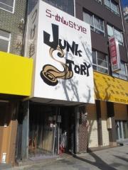 らーめんstyle Junk Story【五五】-1