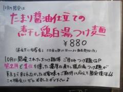らーめんstyle Junk Story【五五】-3