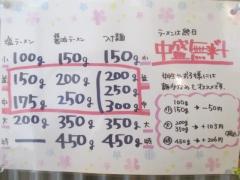 らーめんstyle Junk Story【五五】-4