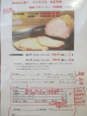 らーめんstyle Junk Story【五五】-10