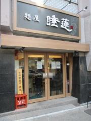 麺屋 睡蓮【弐】-1