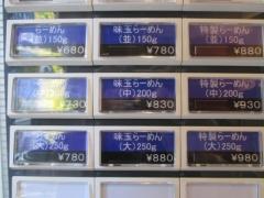 麺屋 睡蓮【弐】-3