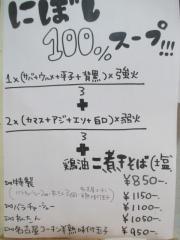 ラーメン星印【参】-2