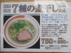 自家製麺 Shin【参】-7