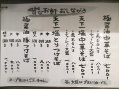 【新店】中華そば つけそば すなお軒-3