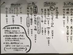 【新店】中華そば つけそば すなお軒-4