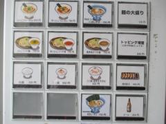 SOUPNUTS【六】-3