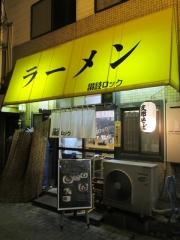 【新店】支那そば 讃岐ロック-1