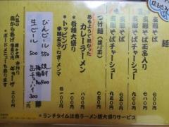 【新店】支那そば 讃岐ロック-7