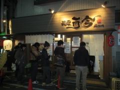 【新店】麺処 ゆうき-1