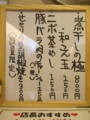 【新店】麺処 ゆうき-5