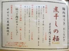 【新店】麺処 ゆうき-6