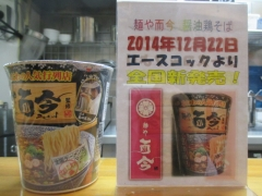 【新店】麺処 ゆうき-14