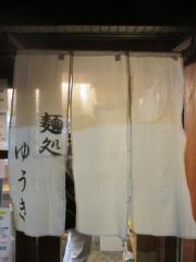 【新店】麺処 ゆうき-16