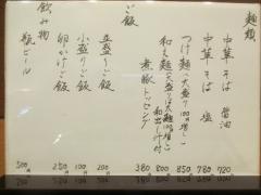 中華そば うえまち【五】-6