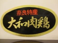 中華そば うえまち【五】-10