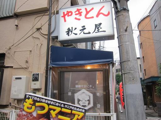 秋元屋_002