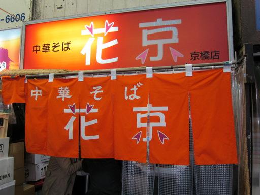 花京(外観)