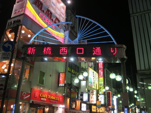 新橋_001