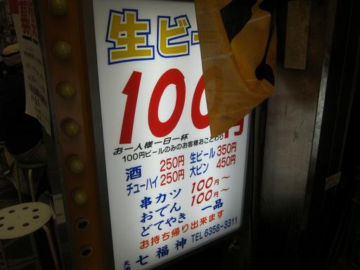 天満_004
