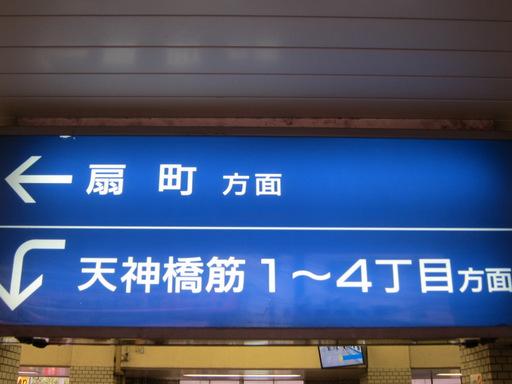 天満_002