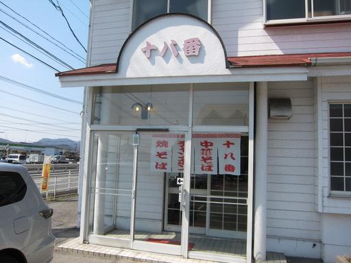 十八番・千田店(外観)