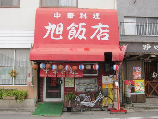 旭飯店(外観)