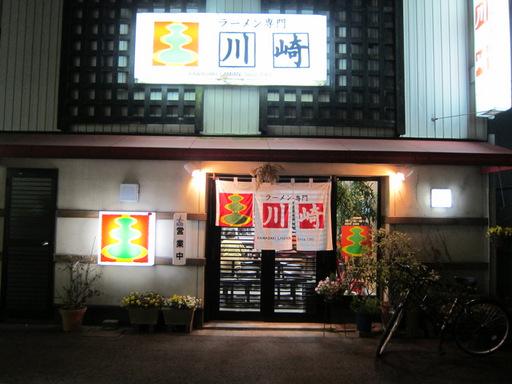 川崎(外観)