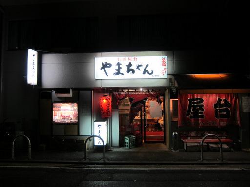 やまちゃん・天神店(外観)