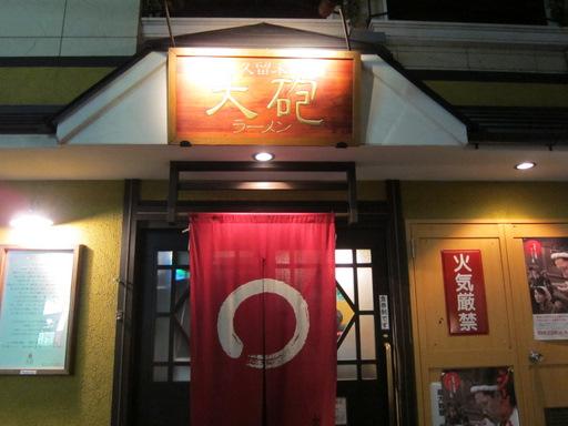 久留米 大砲ラーメン 天神今泉店 (外観)