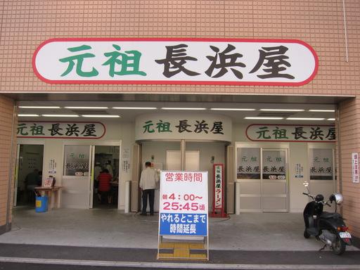 元祖長浜屋(外観)