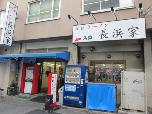 元祖ラーメン長浜家・家2(外観)
