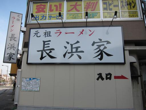 元祖ラーメン長浜家・家2(案内)
