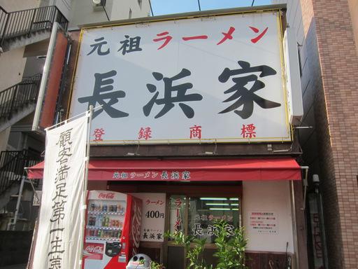 元祖ラーメン長浜家・家1(外観)