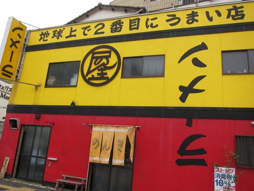 のんき屋(外観)