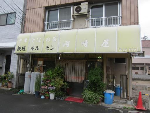 岡崎ラーメン(外観)