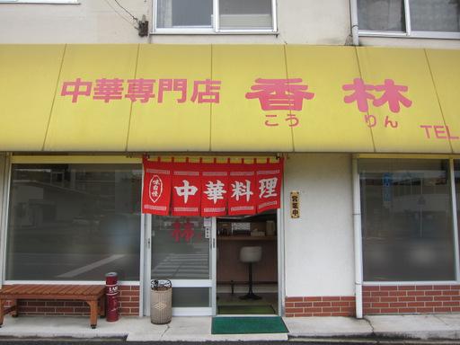 香林(外観)