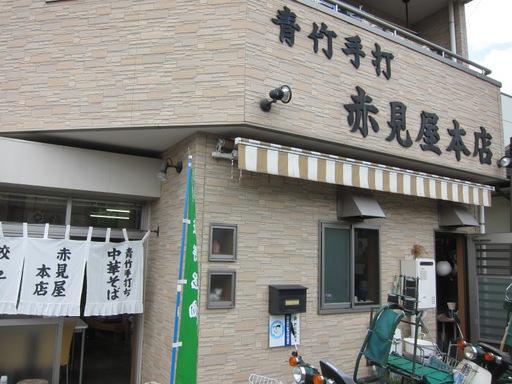 赤見屋本店(外観)