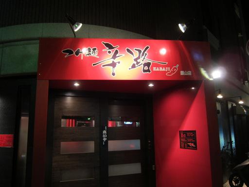 辛路・銀山店(外観)