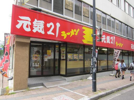 元気21ラーメン(外観_002)