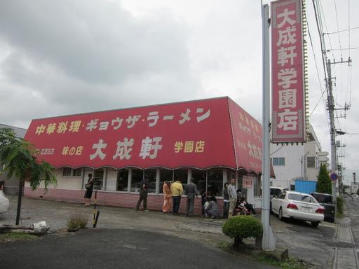 大成軒(外観)