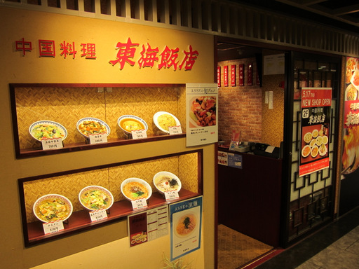 東海飯店広島アッセ店(外観)