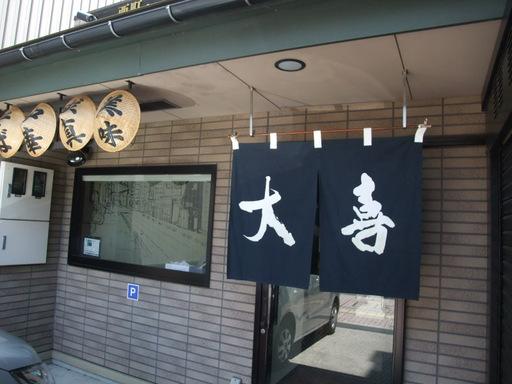 大喜・富山駅前店(外観)