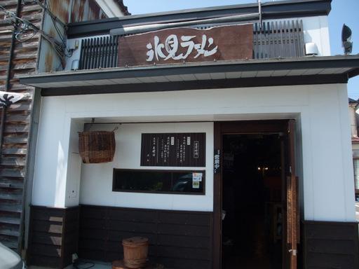 氷見ラーメン(外観)