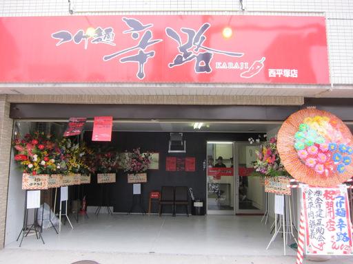 辛路・西平塚店(外観)
