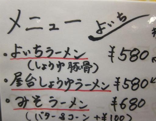 よいち・大芝店(メニュー)